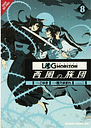 Log Horizon: The West Wind Brigade: Volume 8